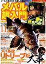 メバル超入門(Vol.11) 特集:ぼ?ッと巻いてちゃ、釣れないぞ!メバルはリトリーブが大 (CHI