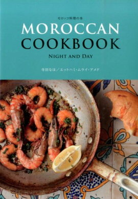 ���������� MOROCCAN COOKBOOK NIGHT AND DAY