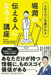 <strong>堀潤</strong>の伝える人になろう講座 SNSで一目置かれる [ <strong>堀潤</strong> ]