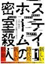 ステイホームの密室殺人 1 コロナ時代のミステリー小説アンソロジー (星海社FICTIONS)