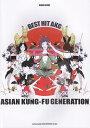 ASIAN KUNG-FU GENERATION BEST HIT AKG (バンド スコア) ブレンデュース