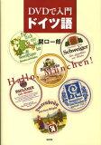 DVDで入門ドイツ語 [ 関口一郎(ドイツ語) ]