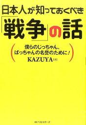 日本人が知っておくべき「戦争」の話 [ KAZUYA ]