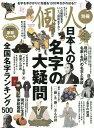 日本人の名字の大疑問 (ベストムックシリーズ 一個人別冊)