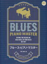 ブルース・ピアノ・マスター CD付 [ 村松充昭 ]