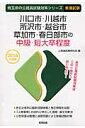所沢市 都市地図 4版 【全集・双書】