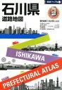 石川県道路地図3版