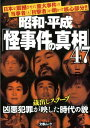 昭和・平成「怪事件の真相」47 日本を震撼させた重大事件の「当事者」と「目撃者」が明かす核心 (文春