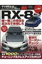 マツダRX-8(no.5)