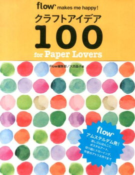 ����եȥ����ǥ�100��for��Paper��Lovers
