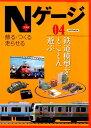 Nゲージプラス(04) 飾る・つくる・走らせる 鉄道模型をとことん遊ぶ (イカロスMOOK)