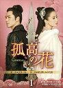 孤高の花?General&I? DVD-BOX1 [ ウォレス・チョン[鍾漢良] ]