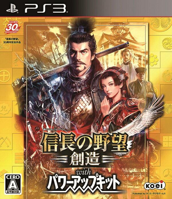 【予約】信長の野望・創造 with パワーアップキット PS3版