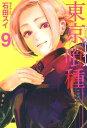 東京喰種(9) (ヤングジャンプコミックス) [ 石田スイ ...