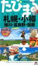 札幌・小樽 旭川・富良野・函館4版 (たびまる)