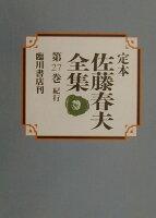 定本佐藤春夫全集(第27巻)