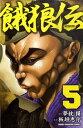 餓狼伝(5) (少年チャンピオンコミックス) [ 板垣恵介 ]