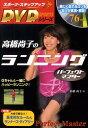 高橋尚子のランニングパーフェクトマスター [ 高橋尚子(スポーツキャスター) ]