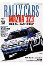 RALLY CARS(vol.10)