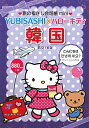 YUBISASHI×ハローキティ韓国 韓国語 (旅の指さし会話帳mini) [ 鈴木深良 ]