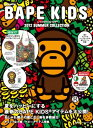 BAPE KIDS(R) by a bathing ape(R) 2012 SUMMER COLLECTION by a bathing ape (e-mook)