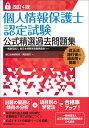 改訂4版 個人情報保護士認定試験公式精選過去問題集 [ 一般財団法人全日本情報学習振