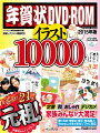 年賀状DVD-ROMイラスト10000(2015年版)