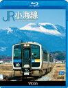 ビコム ブルーレイ展望::JR小海線 ハイブリッドDC・キハE200【Blu-ray】 [ (鉄道)
