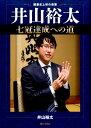 井山裕太七冠達成への道 囲碁史上初の偉業 [ 井山裕太 ]