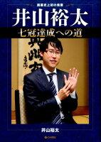 六冠防衛を続け、七冠目を目指していた井山裕太。平成26年末、四冠へ後退してしまう。年が明け27年、井山は再び勝ち続けた。防衛、奪回、そして28年4月、ついに歴史的瞬間が訪れる。本書は、四冠から七冠達成までを追った。
