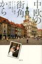 中欧の街角から ポーランド三都市・ウイーン旅行記 [