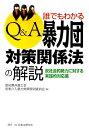 Q&A誰でもわかる暴力団対策関係法の解説 反社会的勢力に対する実践的対応策