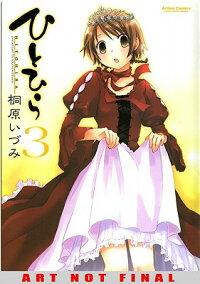 Hitohira��_Volume_3