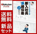釣りバカ日誌番外編 新入社員 浜崎伝助 1-2巻セット [ 北見けんいち ]