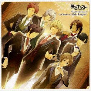 ミュージカル・リズムゲーム 『夢色キャスト』 Vocal Collection3 〜A Chance to Make Progress〜 [ (ゲーム・ミュージック) ]
