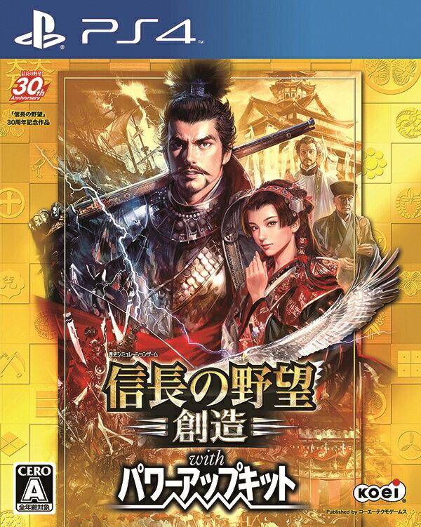 【予約】信長の野望・創造 with パワーアップキット PS4版