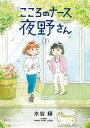 こころのナース夜野さん(2) (ビッグ コミックス) [ 水谷 緑 ]