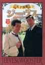 DVD>天才執事ジーヴス(2) [ ペラム・グレンヴィル・ウッドハウス ]