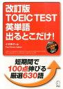 TOEIC TEST英単語出るとこだけ!改訂版 [ 小石裕子 ]