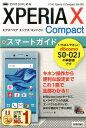 ドコモXperia X Compact SO-02(ゼロニー)Jスマートガイド [ リンクアップ ]