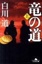 竜の道(上) (幻冬舎文庫) [ 白川道 ]