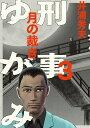 刑事ゆがみ 3 (ビッグ コミックス) [ 井浦 秀夫 ]...
