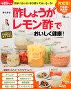 作りおき「酢しょうが」「レモン酢」でおいしく健康! (TJ MOOK) [ 石原新菜 ]