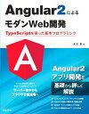 Angular2によるモダンWeb開発 TypeScriptを使った基本プログラミング [ 末次 章 ]