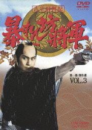 吉宗評判記 暴れん坊将軍 第一部 傑作選 VOL.3 [ <strong>松平健</strong> ]