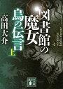 図書館の魔女 烏の伝言 (上) (講談社文庫) [ 高田 大介 ]