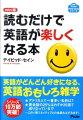 読むだけで英語が楽しくなる本