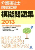 介護福祉士国家試験模擬問題集(2013)