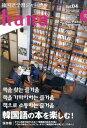 hana(vol.04) 韓国語学習ジャーナル 特集:韓国語の本を楽しむ! [ hana編集部 ]