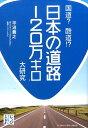 国道?酷道!?日本の道路120万キロ大研究 (じっぴコンパクト文庫) [ 平沼義之 ]